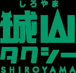 城山タクシー株式会社