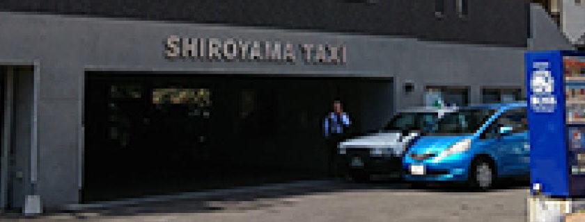 城山タクシー事務所